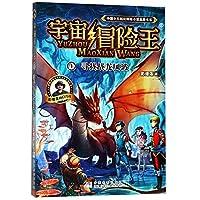 宇宙冒险王(1寻找战龙风波)/中国少儿科幻探险小说品牌书系