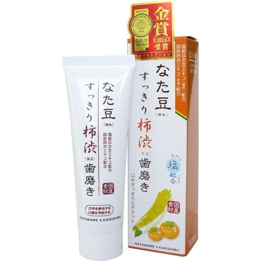 希少性ライブ社交的なた豆すっきり柿渋歯磨き粉