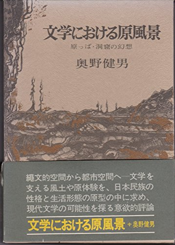 文学における原風景―原っぱ・洞窟の幻想 (1972年)