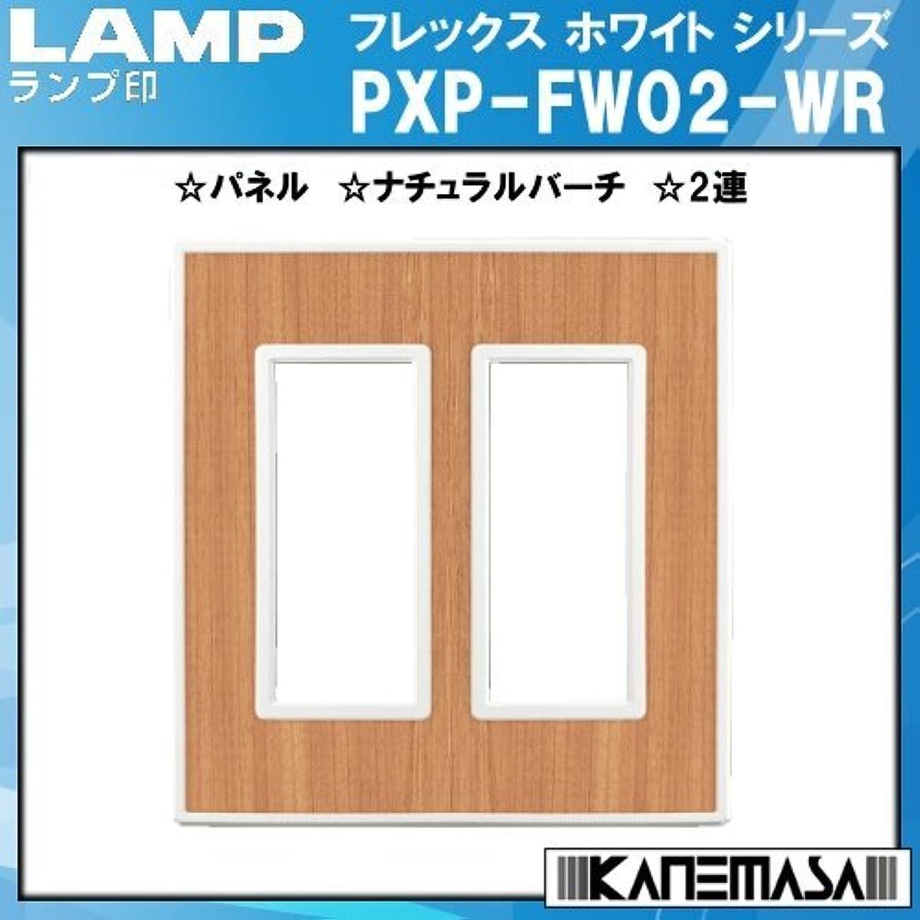 グローブハブ旧正月FLEX WHITE フレックス ホワイト シリーズ スイッチ ? コンセント プレート 【LAMP】 スガツネ PXP-FW02-WR ナチュラルバーチ 2連 取付ねじが見えません