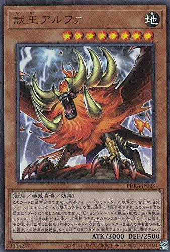 遊戯王 PHRA-JP023 獣王アルファ (日本語版 ウルトラレア) ファントム・レイジ