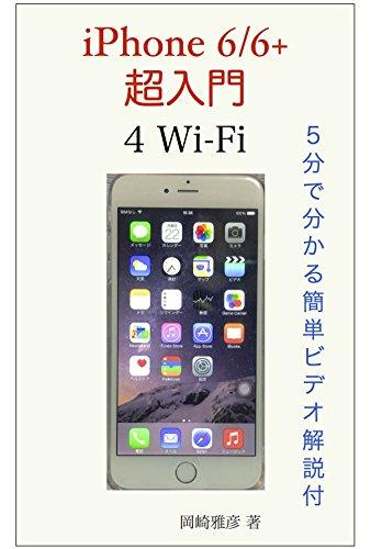 aifonrokurokupurasuchonyumon004: waifai (Japanese Edition)