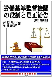 労働基準監督機関の役割と是正勧告【新訂増補版】