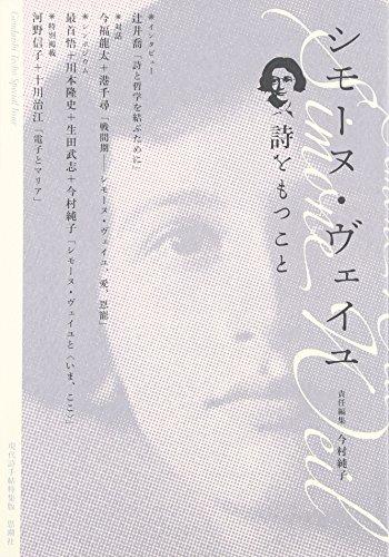 シモーヌ・ヴェイユ―詩をもつこと (現代詩手帖特集版)