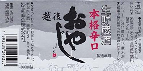 『清酒 妙高山 本格辛口生貯蔵酒 越後おやじ [ 日本酒 新潟県 300mlx6本 ]』の2枚目の画像