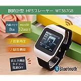 「Origin」 デジタル腕時計ボイスレコーダー スマートウォッチICレコーダー 内臓メモリ8GB 音楽プレーヤー 電子書 マルチ機能腕時計 UWATCH367G8SV シルバー