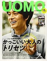 UOMO(ウオモ) 2020年 04 月号 [雑誌]