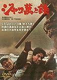 ジャコ萬と鉄[DVD]