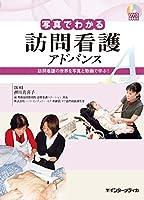 写真でわかる訪問看護 アドバンス (写真でわかるアドバンスシリーズ)