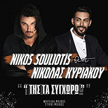 Tis Ta Sighoro (feat. Nikolas Kiriakou)