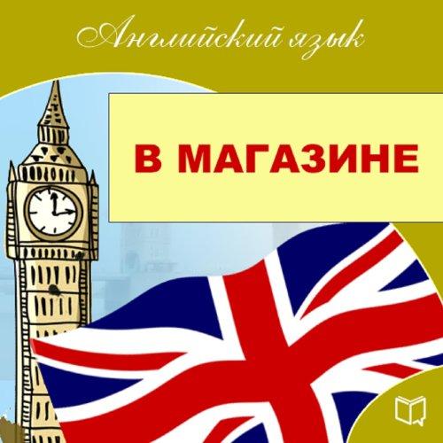 English. Shopping (Anglijskij jazyk. V magazine) cover art