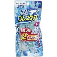 【お徳用 8 セット】 スピードブレスケア ソーダミント 30粒×2個パック×8セット