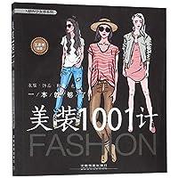 美装1001计(衣服饰品鞋履包包一本就够了)/超IN少女感系列