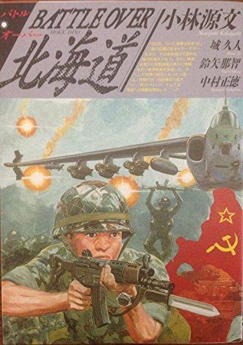 バトルオーバー北海道 (ボムコミックス)