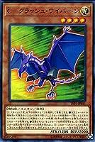 遊戯王カード C-クラッシュ・ワイバーン(ノーマル) LINK VRAINS PACK 3(LVP3)   リンクヴレインズパック3 ユニオンモンスター 光属性 機械族 ノーマル