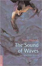 潮騒―The Sound of Waves (Tuttle classics)