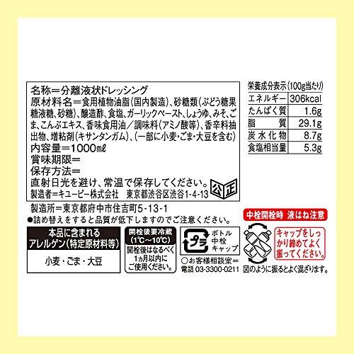 キユーピーチョレギサラダドレッシング1000ml(業務用)