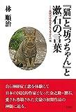 『猫』と『坊っちゃん』と漱石の言葉 : 風吹けば糸瓜をなぐるふくべ哉