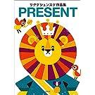サタケシュンスケ作品集 PRESENT