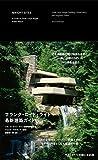 フランク・ロイド・ライト 最新建築ガイド