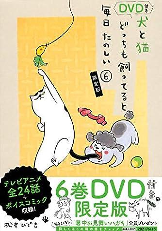 DVD付き 犬と猫どっちも飼ってると毎日たのしい(6)限定版 (講談社キャラクターズライツ)