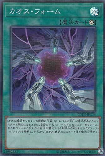 遊戯王 20TH-JPC26 カオス・フォーム (日本語版 スーパーレア) 20th ANNIVERSARY LEGEND COLLECTION