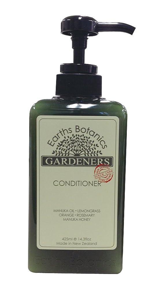 裏切り居眠りする特別なEarths Botanics GARDENERS(ガーデナーズ) コンディショナー 425ml