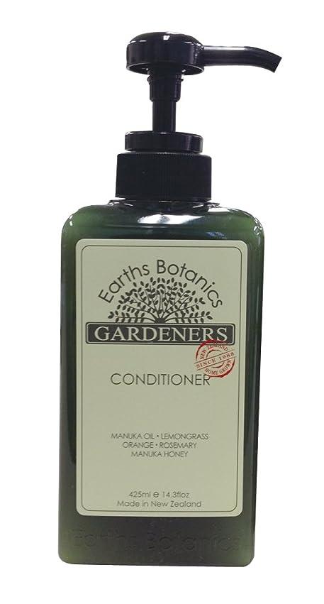 見る面仲介者Earths Botanics GARDENERS(ガーデナーズ) コンディショナー 425ml