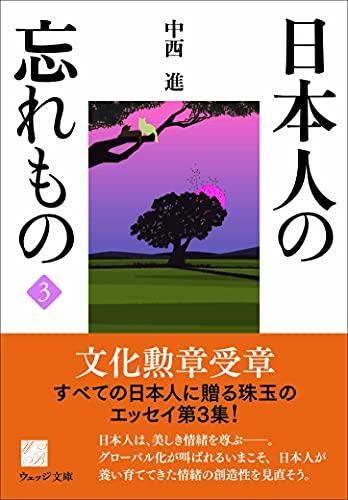 日本人の忘れもの3 (ウェッジ文庫)
