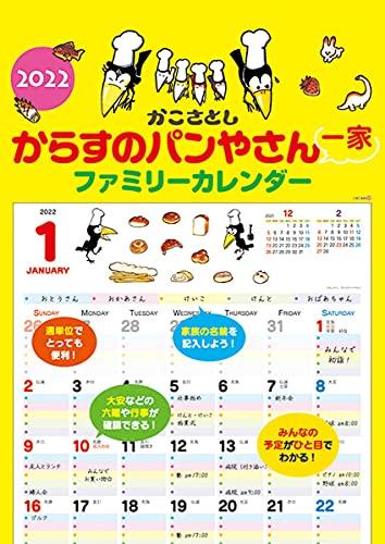 ケイエス販売 からすのパンやさん一家 ファミリーカレンダー 2022年 カレンダー 壁掛け CL22-0514 白