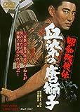 昭和残侠伝 血染の唐獅子[DVD]