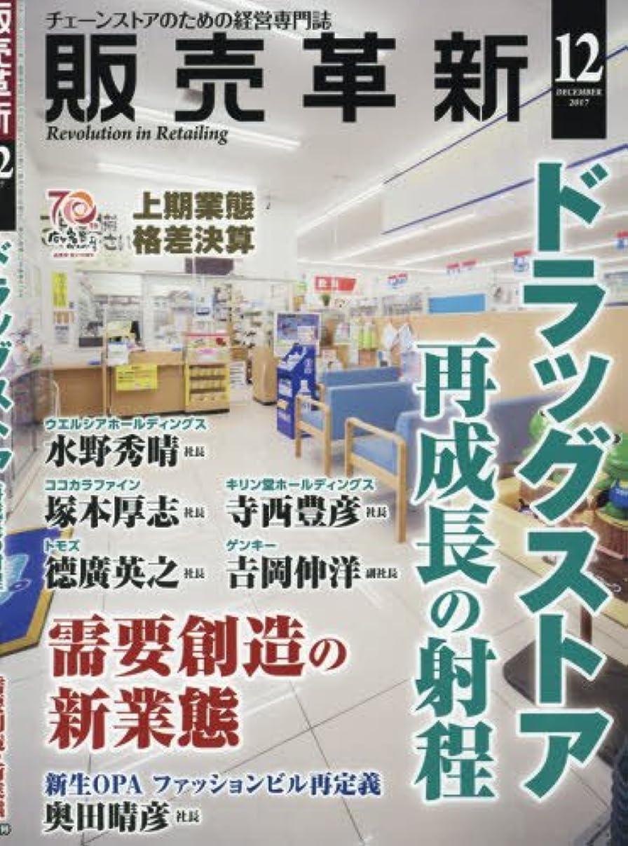 震え疑わしい駅販売革新 2017年 12 月号 [雑誌] (■ドラッグストア再成長の射程)