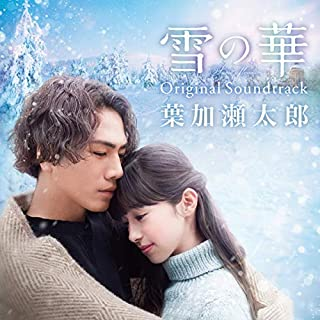 『雪の華』Original Soundtrack