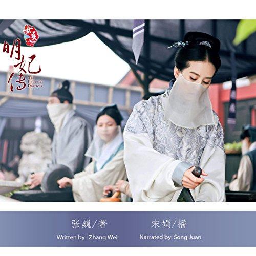 女医:明妃传 - 女醫:明妃傳 [The Imperial Doctress] (Audio Drama) audiobook cover art