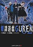 奴隷遊戯GUREN 2