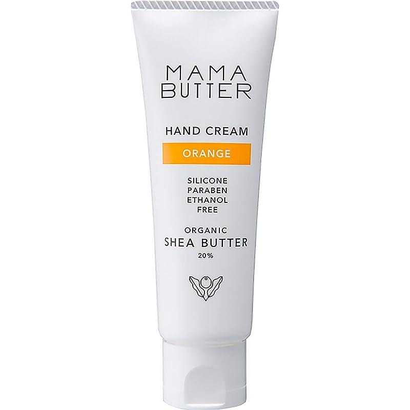 穿孔する研究所恩赦ママバター ハンドクリーム オレンジ 40g