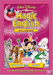 Magic English おいしい食べもの [DVD]