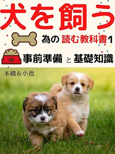 犬を飼うためにする読む教科書