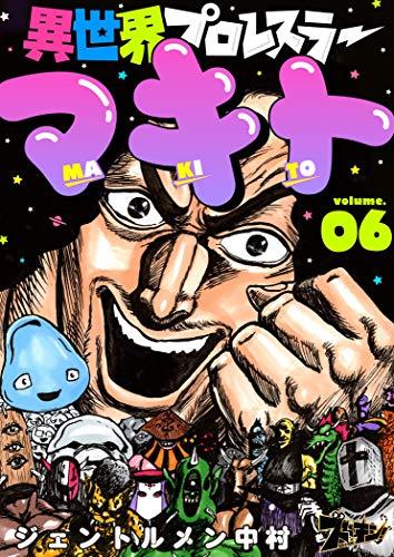 異世界プロレスラーマキト 6 (ズズズキュン!)
