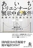 あいちトリエンナーレ「展示中止」事件: 表現の不自由と日本