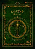 ヒルデガルト — 緑のよろこび (Slow Cinema DVDブック)