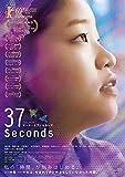 映画チラシ『37セカンズ』5枚セット+おまけ最新映画チラシ3枚
