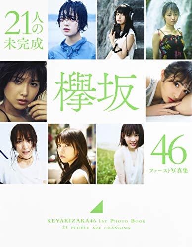 欅坂46 ファースト写真集 『21人の未完成』 (集英社ムック)の詳細を見る