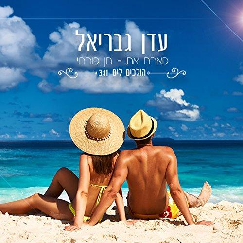 Holchim Layam (feat. Hen Porati)