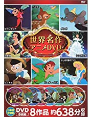 世界名作アニメ DVDセット(8枚組)