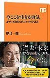 今ここを生きる勇気: 老・病・死と向き合うための哲学講義 (NHK出版新書)