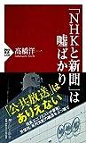 「NHKと新聞」は噓ばかり (PHP新書)