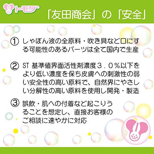 友田商会『パワフルシャボン玉PRO(755-06)』