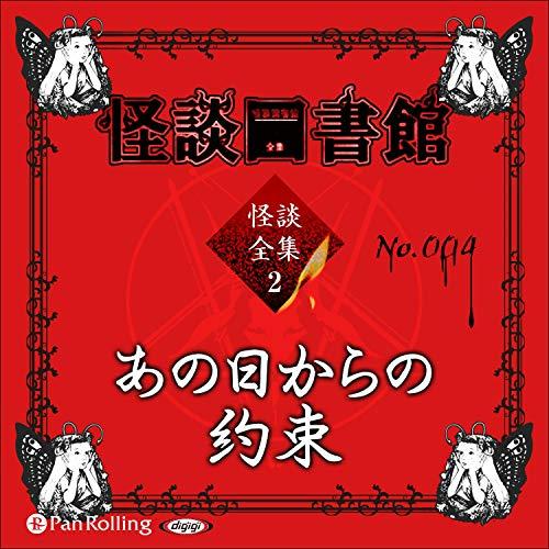 『怪談図書館・怪談全集2 No.004 あの日からの約束』のカバーアート