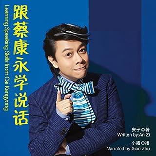 跟蔡康永学说话 - 跟蔡康永學說話 [Learning Speaking Skills from Cai Kangyong] audiobook cover art